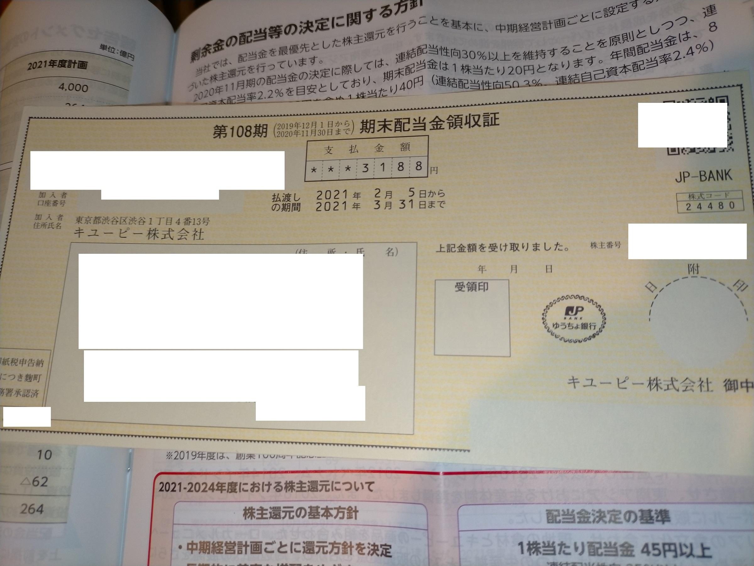 kabu_haito_2021_kewpie_02_.jpg