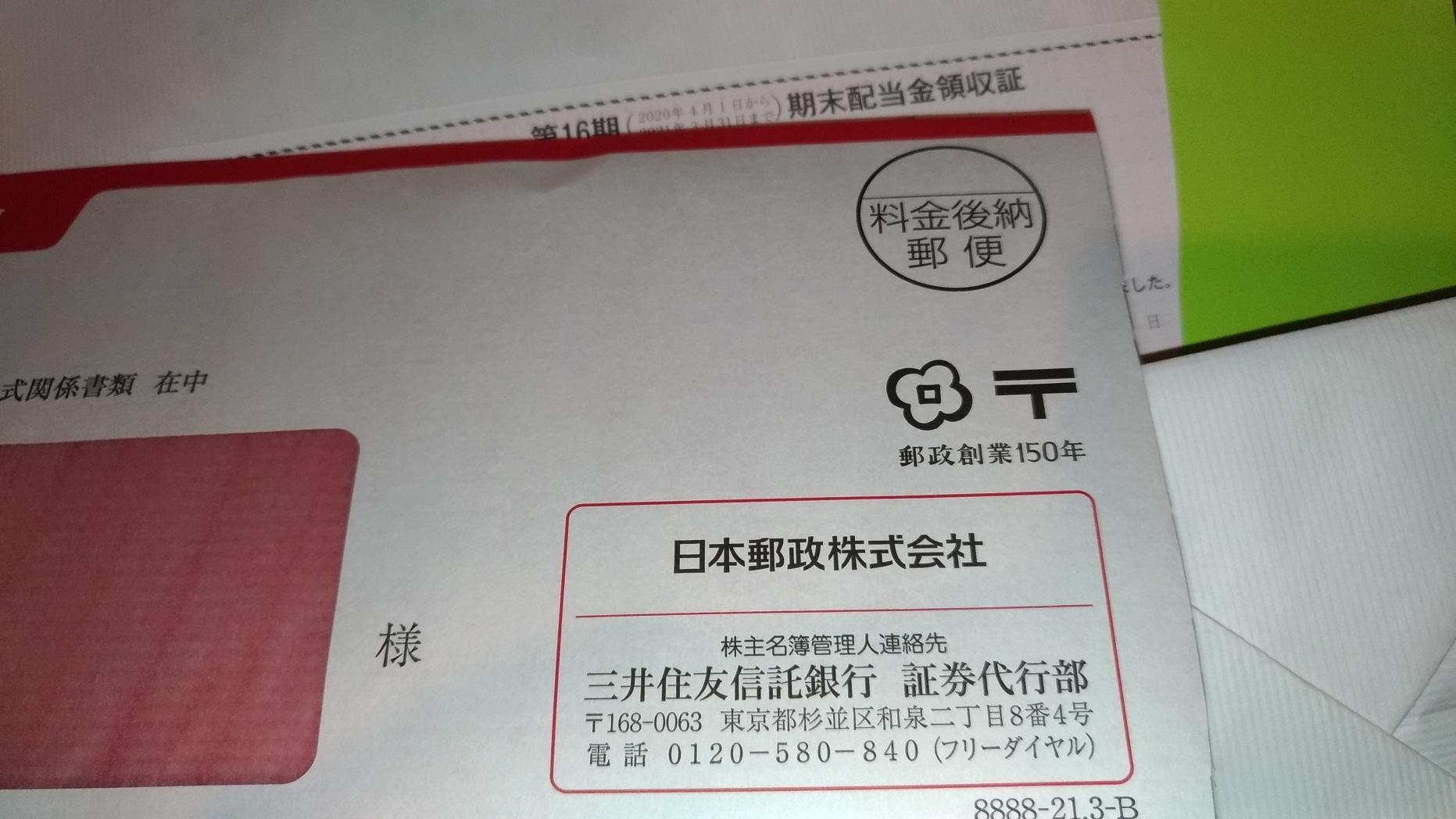 nihoyusei_.jpg