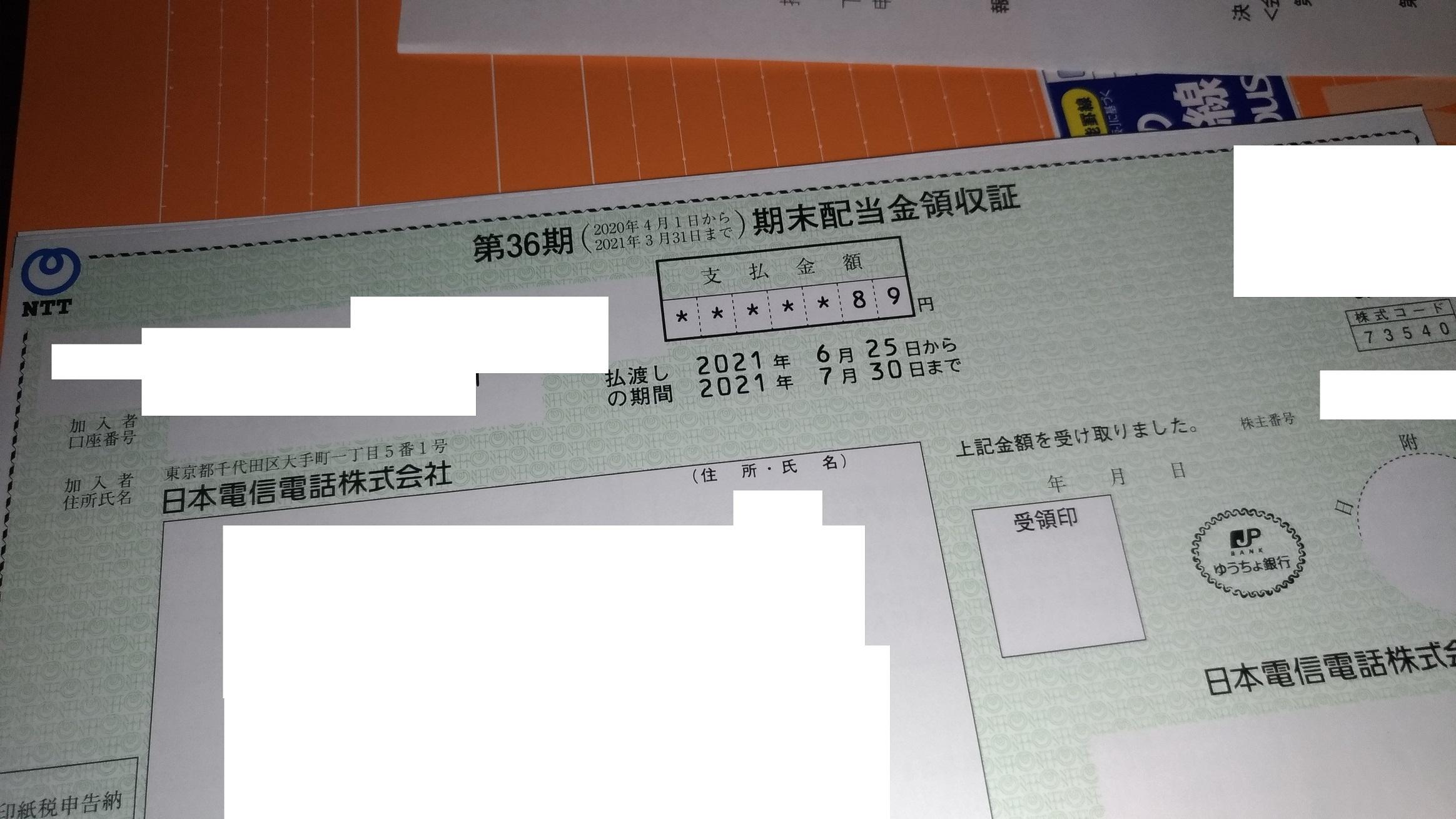 ntt_haito_kabu_0626.jpg
