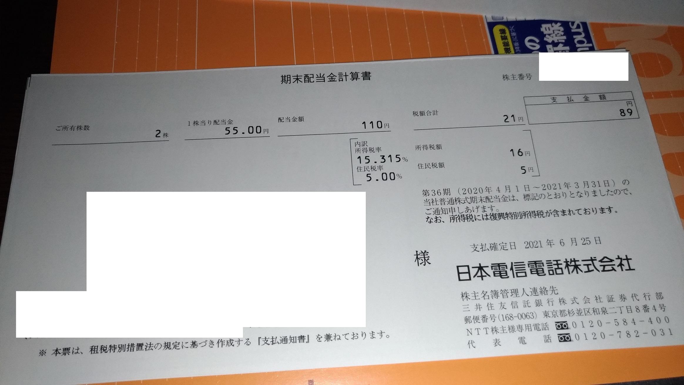 ntt_haito_kabu_0626_.jpg