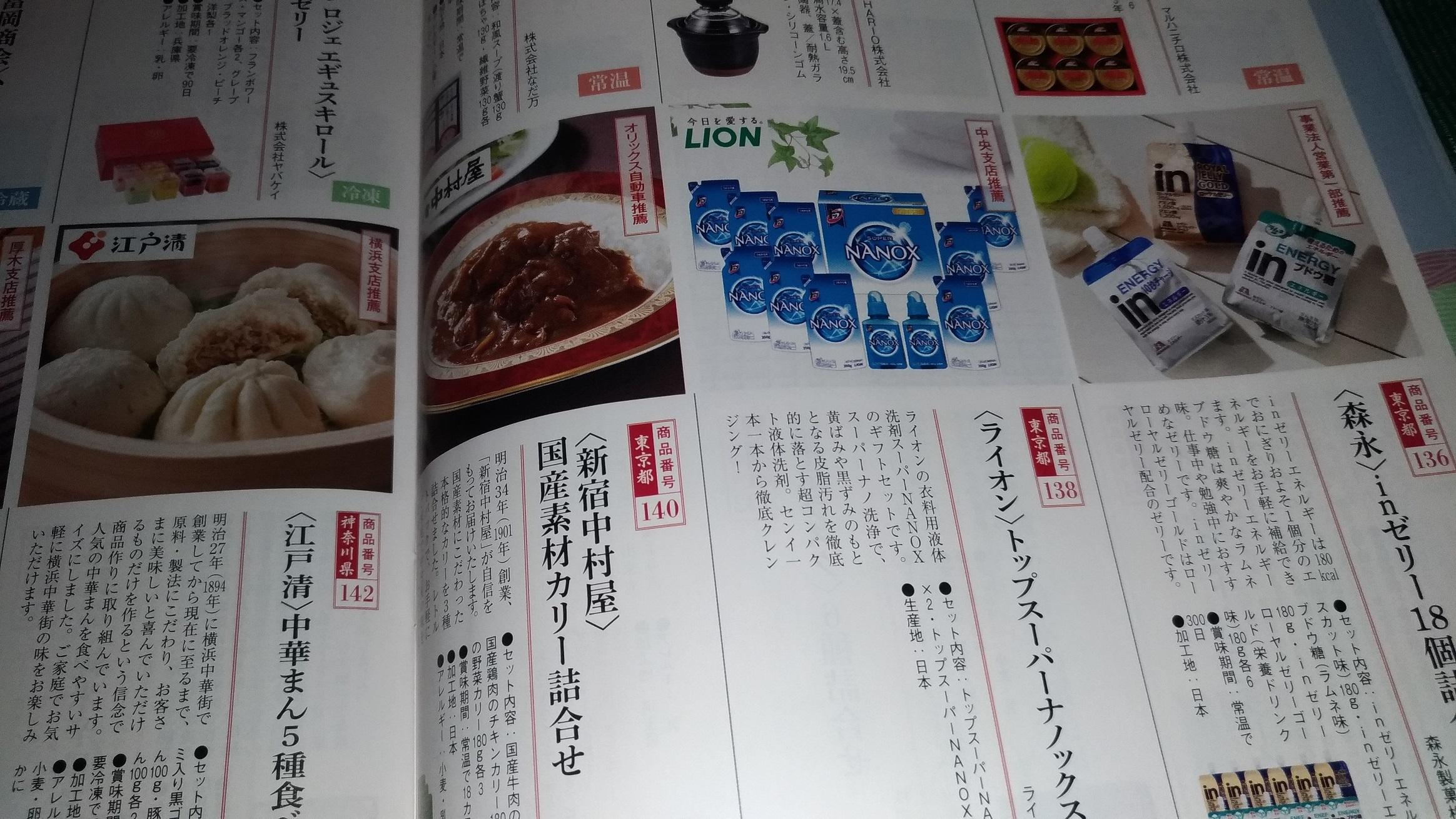 orix_2021_yutai_03_.jpg