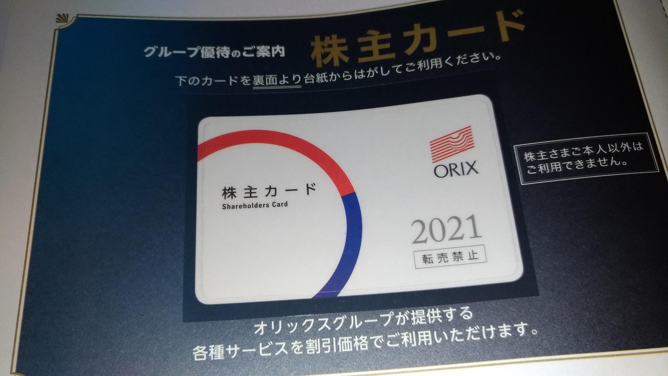 orix_new_yutai_.jpg