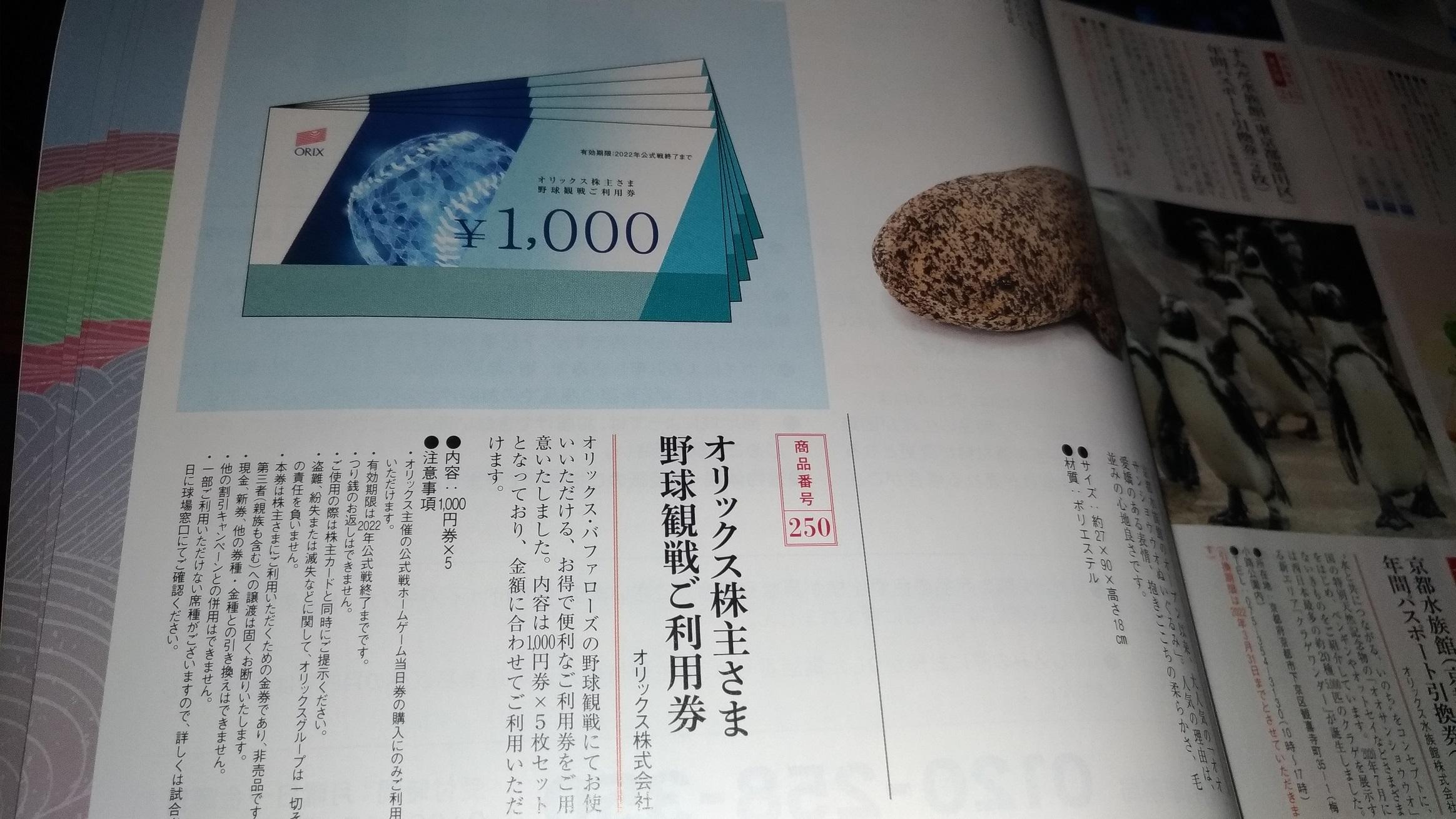 orix_new_yutai_1.jpg