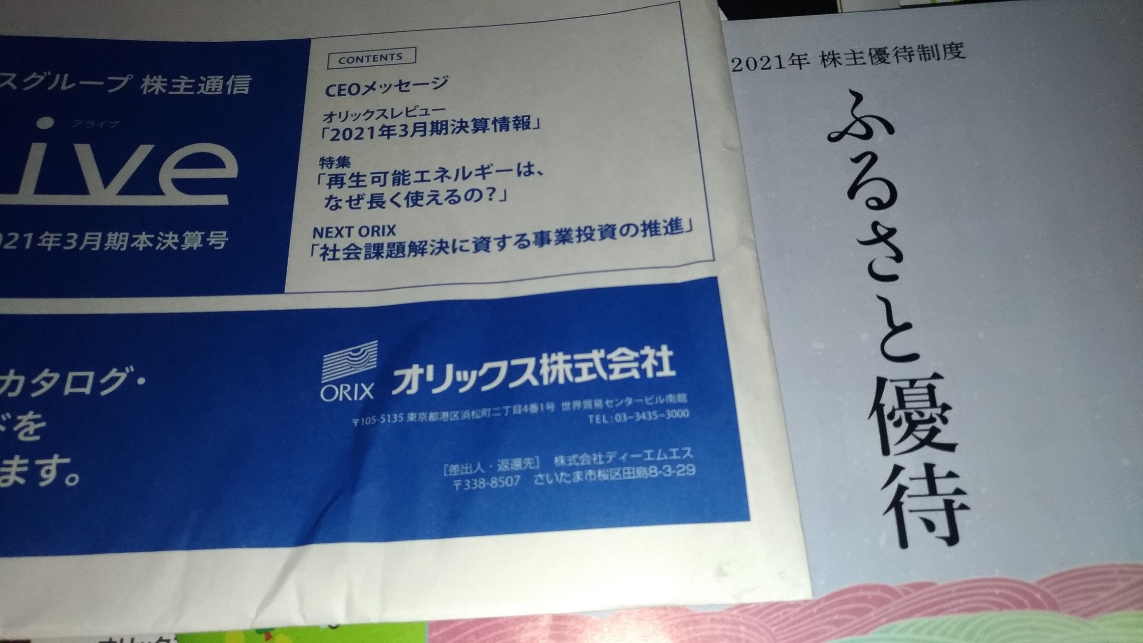 orix_new_yutai_2.jpg