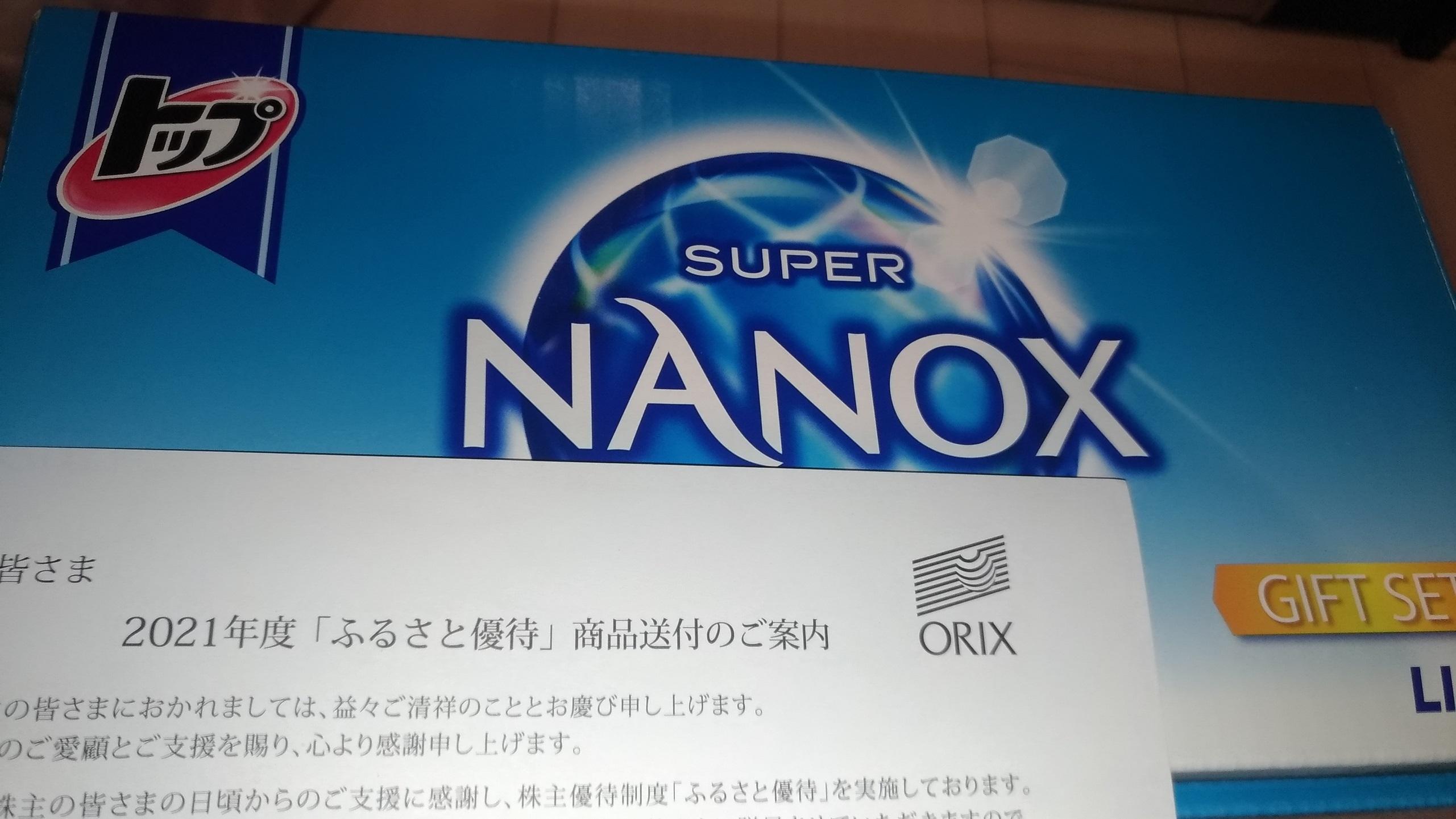 orix_yuti_202108_1.jpg