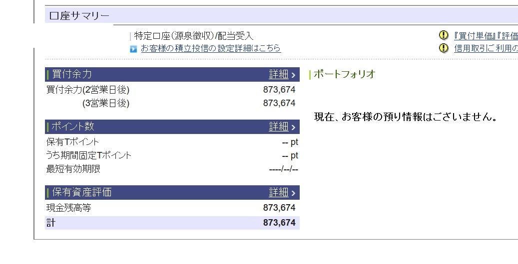sbi_kabu_2021_hoyu0209_.jpg