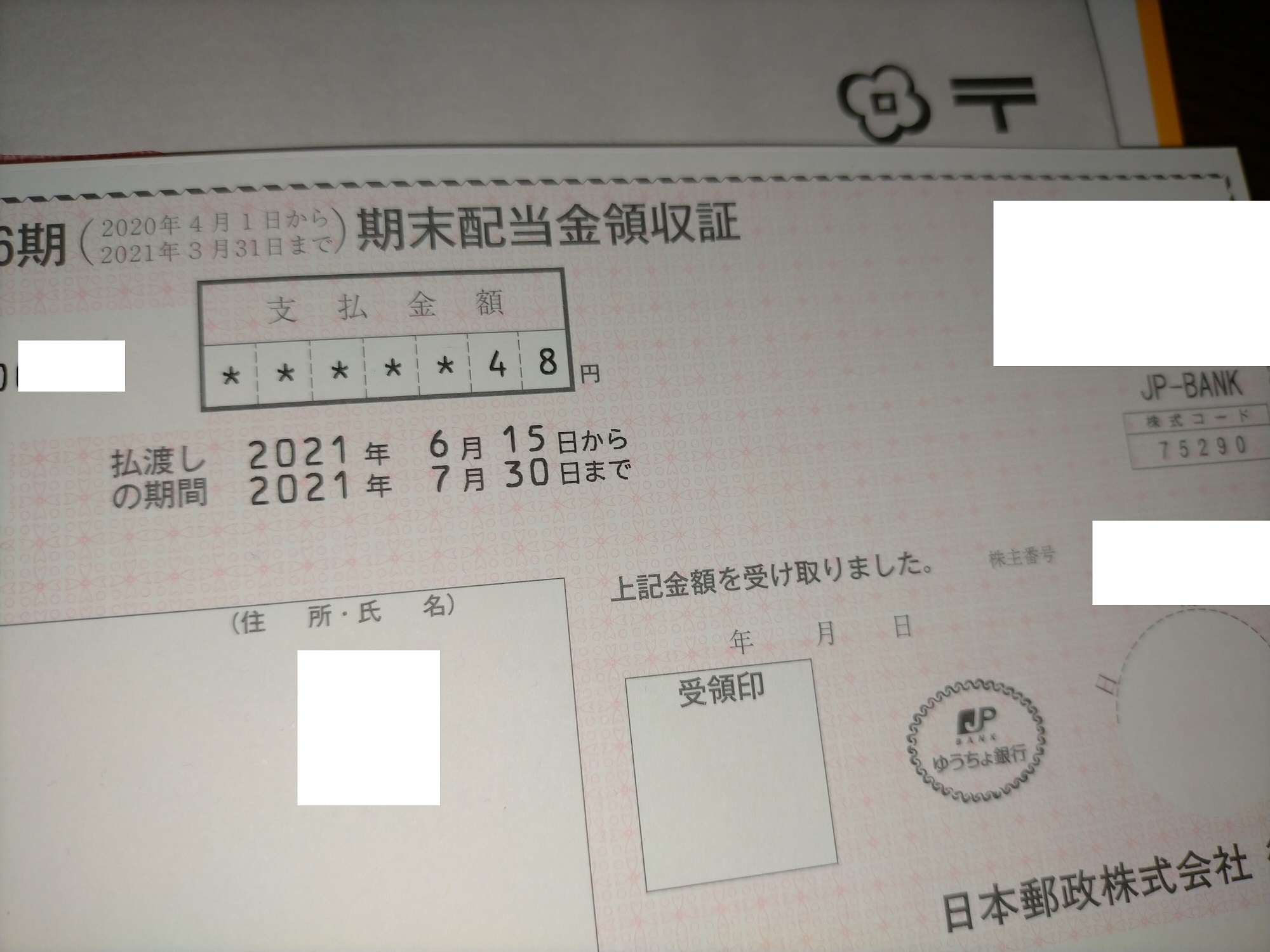 yusei_kabu_2021_06_2.jpg