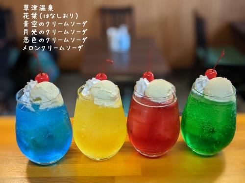 20201228草津温泉カフェ花栞(はなしおり)青空のクリームソーダ、月光のクリームソーダ、恋色のクリームソーダ、メロンクリームソーダ