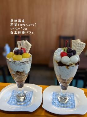 20201229草津温泉カフェ花栞(はなしおり)マロンパフェ、白玉抹茶パフェ