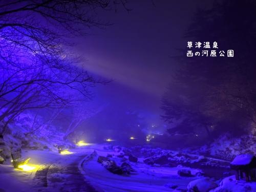 20201230群馬県草津町、草津温泉・雪の西の河原公園ライトアップ