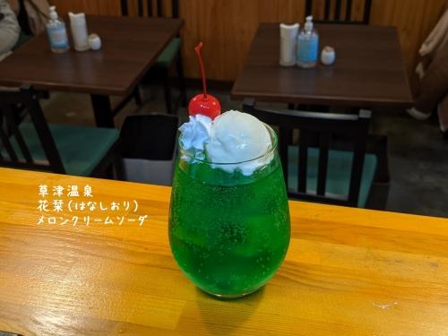 20201231草津温泉カフェ花栞(はなしおり)メロンクリームソーダ