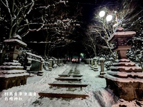 20201231群馬県草津町、草津温泉・白根神社