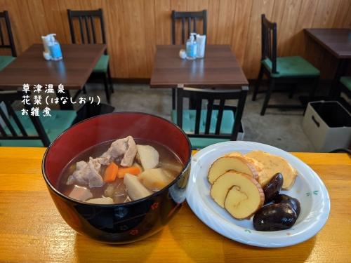 20210101草津温泉カフェ花栞(はなしおり)お雑煮