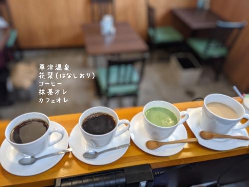 20210102草津温泉カフェ花栞(はなしおり)コーヒー、抹茶オレ、カフェオレ