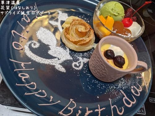 20210103草津温泉カフェ花栞(はなしおり)サプライズ誕生日デザート