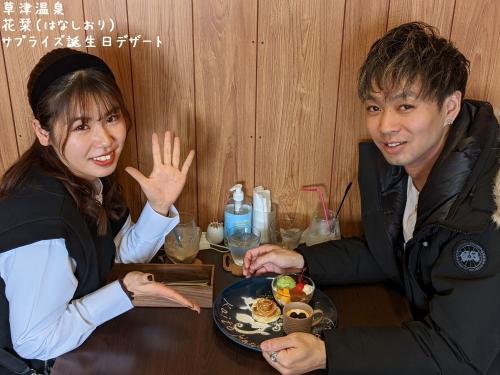 20210103草津温泉カフェ花栞(はなしおり)サプライズ誕生日デザート1