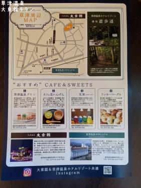 草津温泉カフェ花栞(はなしおり)大東舘チラシ