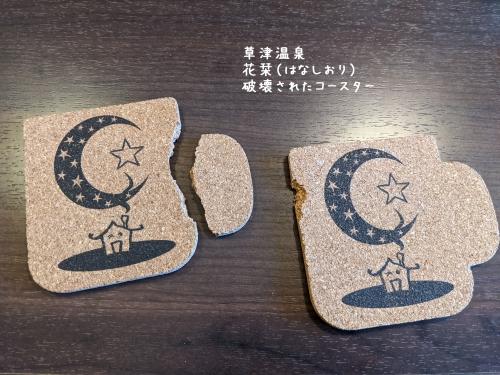 20210104草津温泉カフェ花栞(はなしおり)破壊されたコースター