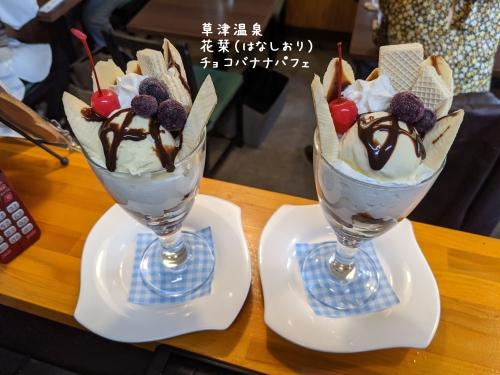 20210105草津温泉カフェ花栞(はなしおり)チョコバナナパフェ