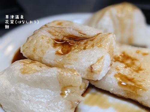 20210105草津温泉カフェ花栞(はなしおり)毎日食べている餅
