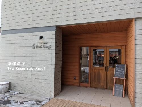 20210106草津温泉のカフェ。TeaRoomYukiUsagi(ゆきうさぎ)2
