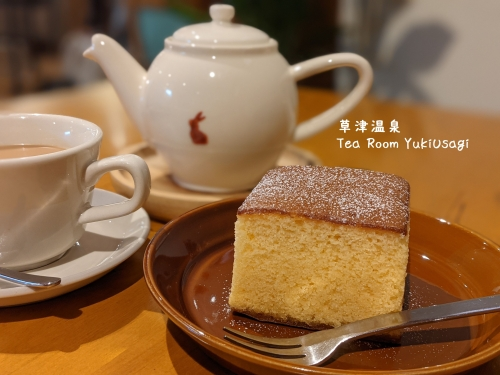 20210106草津温泉のカフェ。TeaRoomYukiUsagi(ゆきうさぎ)
