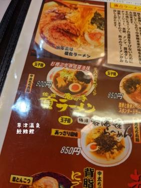 120200106草津温泉ラーメン居酒屋。鮫鱈鯉2