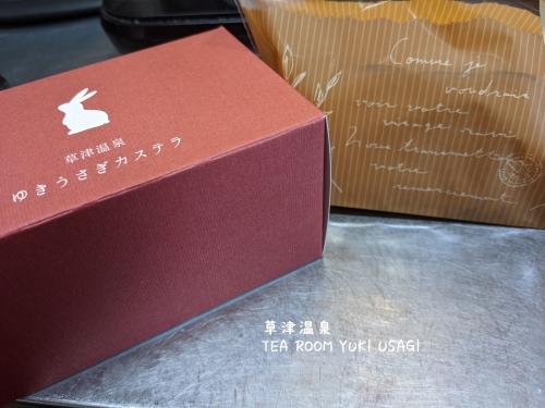 20210108草津温泉カフェ花栞(はなしおり)ゆきうさぎさんで買ったカステラ