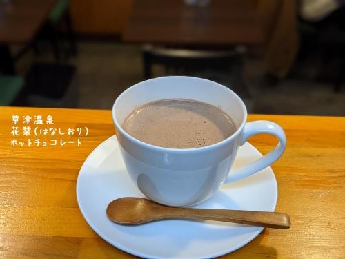 20210108草津温泉カフェ花栞(はなしおり)ホットチョコレート
