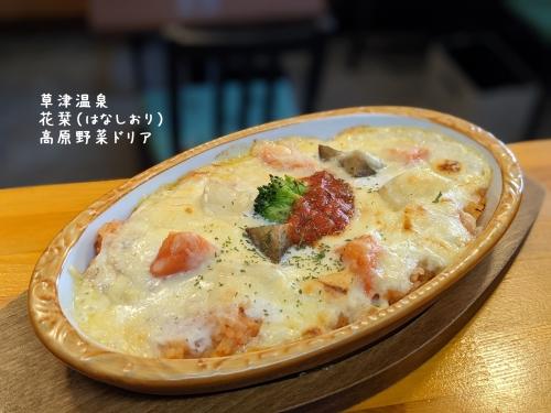 20210110草津温泉カフェ花栞(はなしおり)高原野菜ドリア