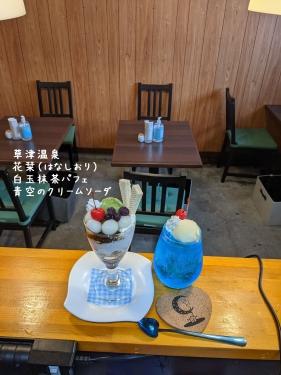 20210111草津温泉カフェ花栞(はなしおり)白玉抹茶パフェ、青空のクリームソーダ