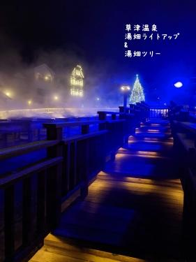 20210106群馬県草津町、草津温泉・湯畑ライトアップ湯畑ツリー2