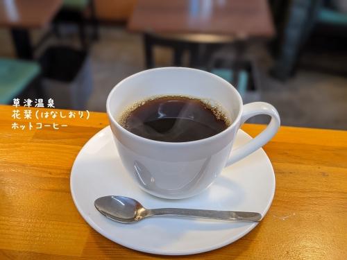 20210112草津温泉カフェ花栞(はなしおり)ホットコーヒー