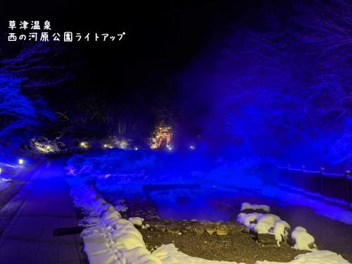 20210112群馬県草津町、草津温泉・西の河原公園ライトアップ3