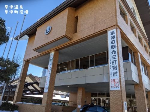 20210113群馬県草津町、草津温泉・草津町役場
