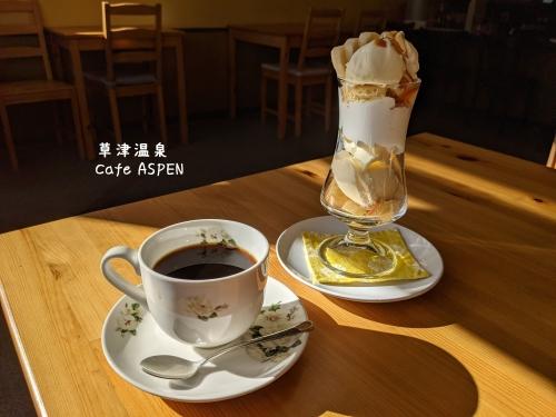 20210113草津温泉のカフェ。Cafe ASPEN(カフェアスペン)