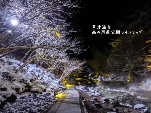 20210112群馬県草津町、草津温泉・西の河原公園ライトアップ4