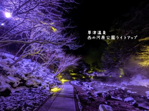 20210112群馬県草津町、草津温泉・西の河原公園ライトアップ5