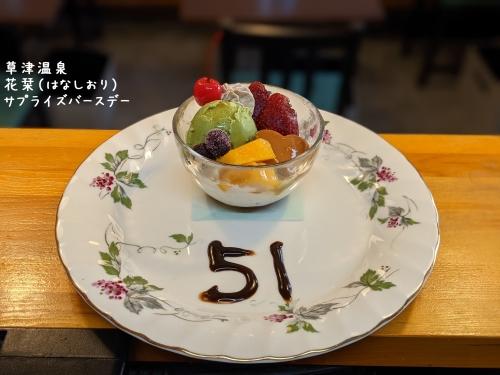 20210116草津温泉カフェ花栞(はなしおり)サプライズバースデー