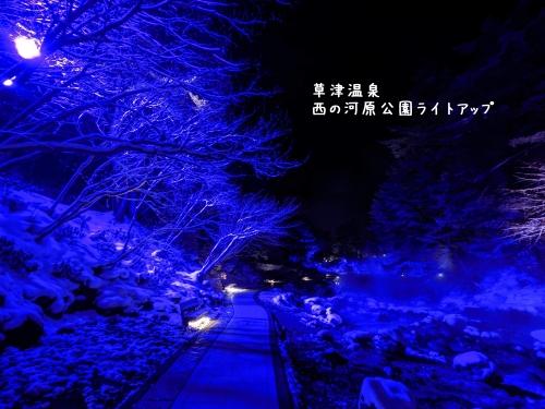 20210112群馬県草津町、草津温泉・西の河原公園ライトアップ6