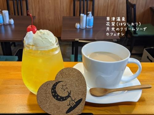 20210117草津温泉カフェ花栞(はなしおり)月光のクリームソーダ、カフェオレの