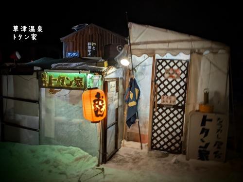 20200117群馬県草津町、居酒屋・トタン家6