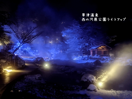 20210112群馬県草津町、草津温泉・西の河原公園ライトアップ9
