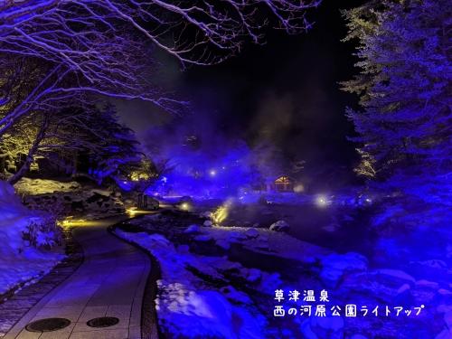 20210112群馬県草津町、草津温泉・西の河原公園ライトアップ10