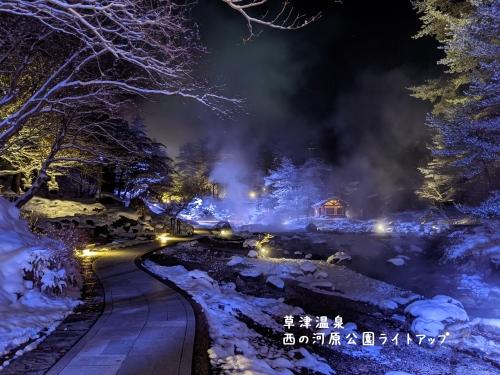 20210112群馬県草津町、草津温泉・西の河原公園ライトアップ11