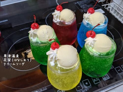 20210122草津温泉カフェ花栞(はなしおり)クリームソーダ