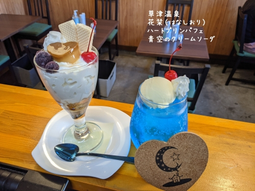20210123草津温泉カフェ花栞(はなしおり)ハートプリンパフェ、青空のクリームソーダ