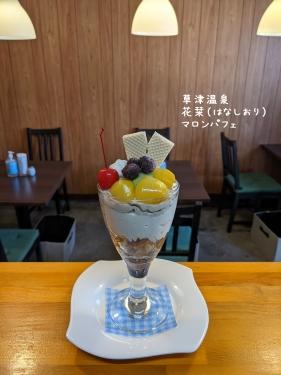 20210124草津温泉カフェ花栞(はなしおり)マロンパフェ