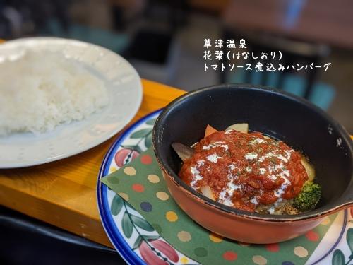 20210125草津温泉カフェ花栞(はなしおり)トマトソース煮込みハンバーグ