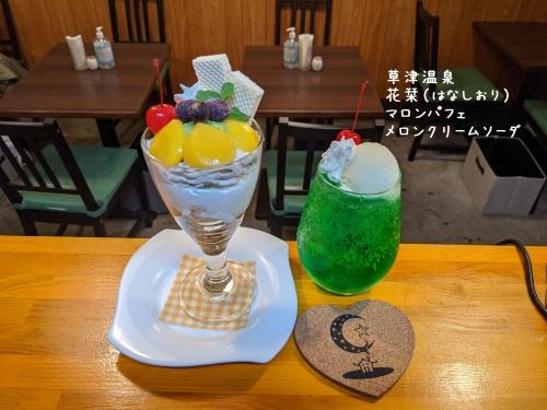 20210126草津温泉カフェ花栞(はなしおり)マロンパフェ、メロンクリームソーダ